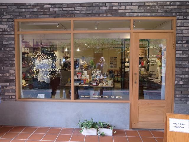 Plain Stationery Homeware & Cafe