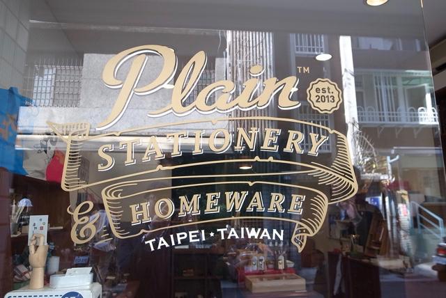 台湾文具の旅 2015