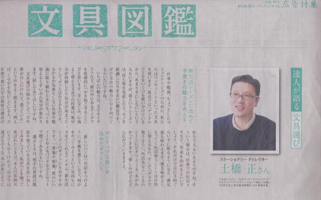 朝日新聞 2017年2月28日号 文具・万年筆図鑑