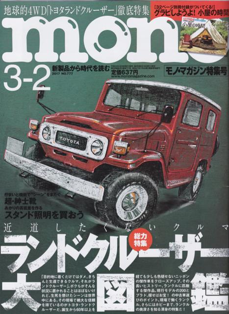モノ・マガジン 2017年2月16日号