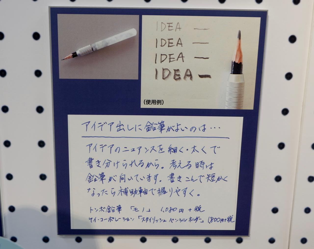 集中力を高める文具コーナー 東急ハンズ新宿店