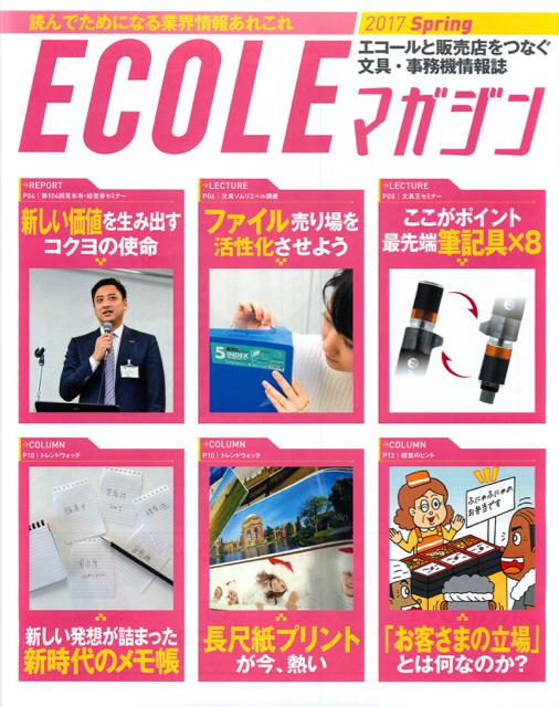 エコールマガジン 2017年春号
