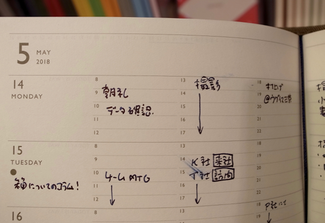 TOUCH & FOLW WEEKLY DIARY 「TOADAY」