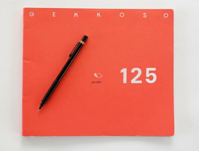考えがまとまる ノート 筆記方法