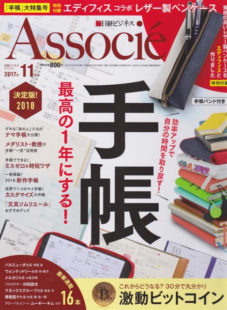日経ビジネス アソシエ 2017年11月