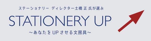 STATIONERY UP↑