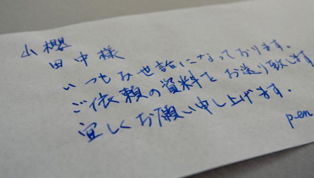 山櫻 伝書紙
