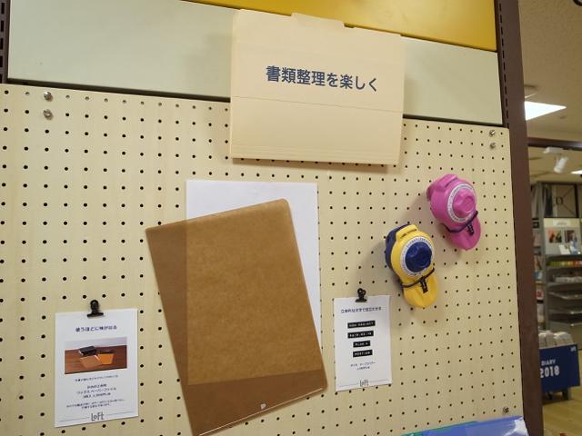 文具 働き方改革 池袋ロフト