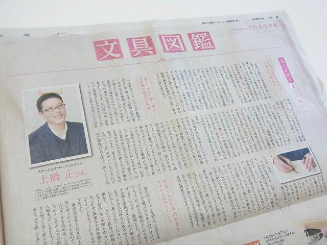 朝日新聞 2018年3月6日
