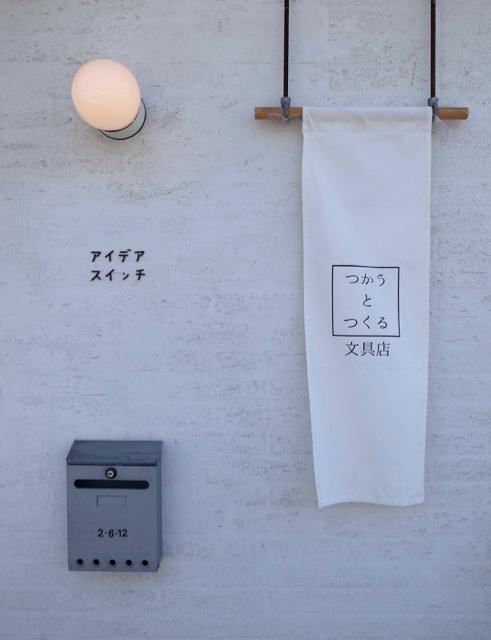 福岡 インディ系ステーショナリーショップ アイデアスイッチ