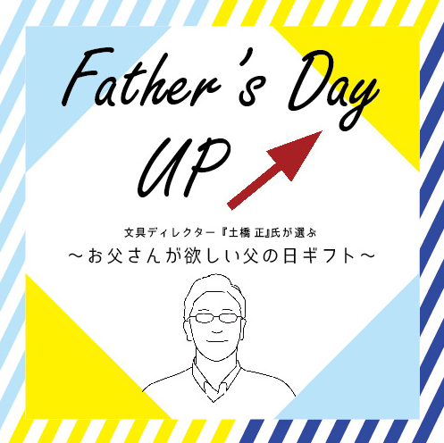 Father's Day UP↑ ツール・ド・ブレイン
