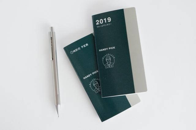 ダイゴー ハンディピック 土橋式 手帳