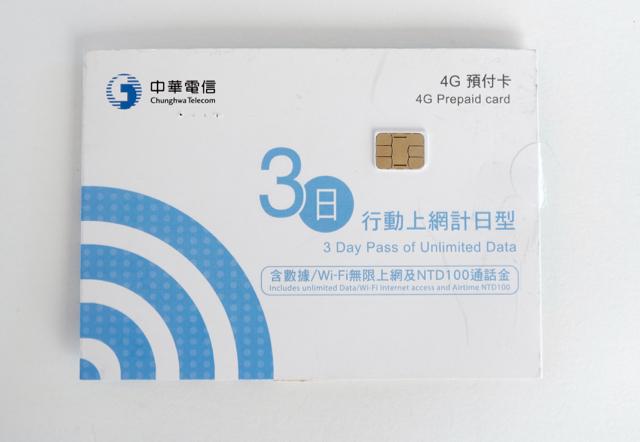 台湾 プリペイドSIMカード
