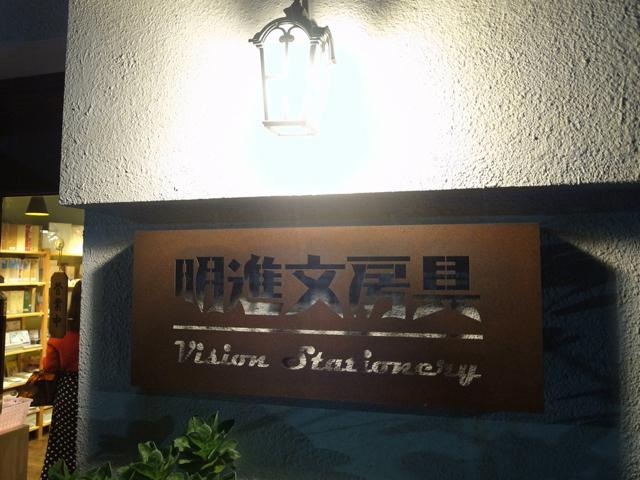 明進文房具 台湾