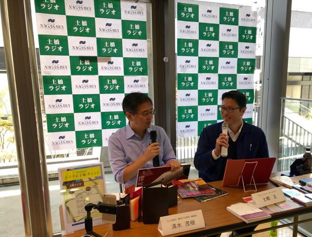 NAGASAWA茶屋町店 システム手帳サミット 2018年12月2日 土橋ラジオ