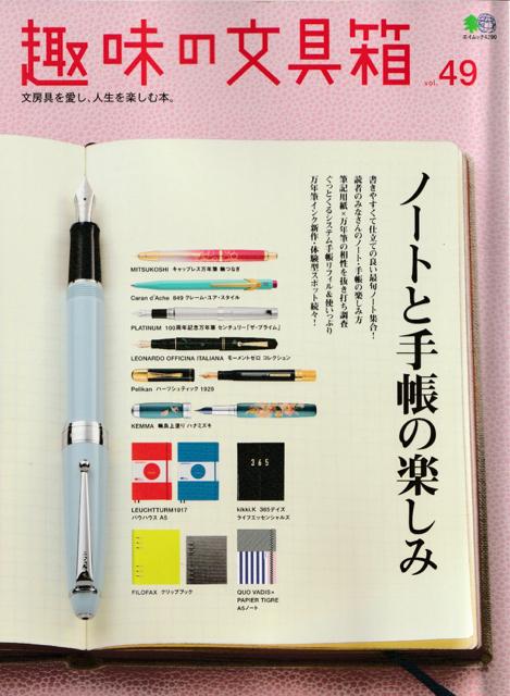趣味の文具箱 49号