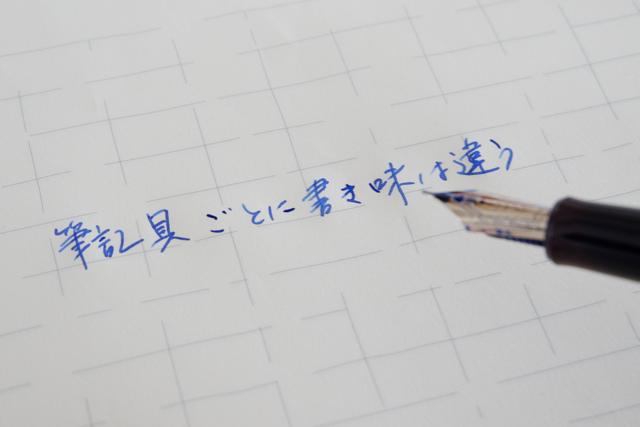 筆記具ごとに書き味は違う