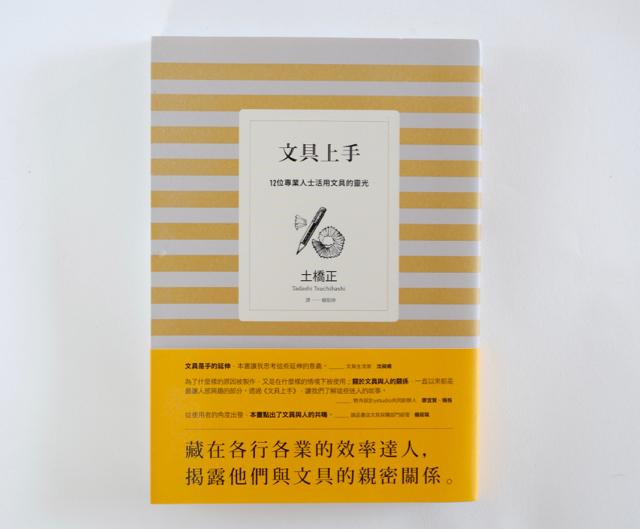 文具上手 台湾語版