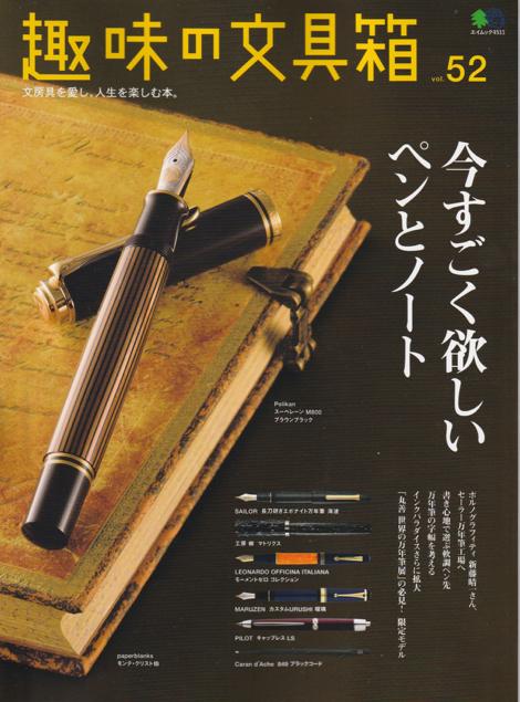 趣味の文具箱 52号