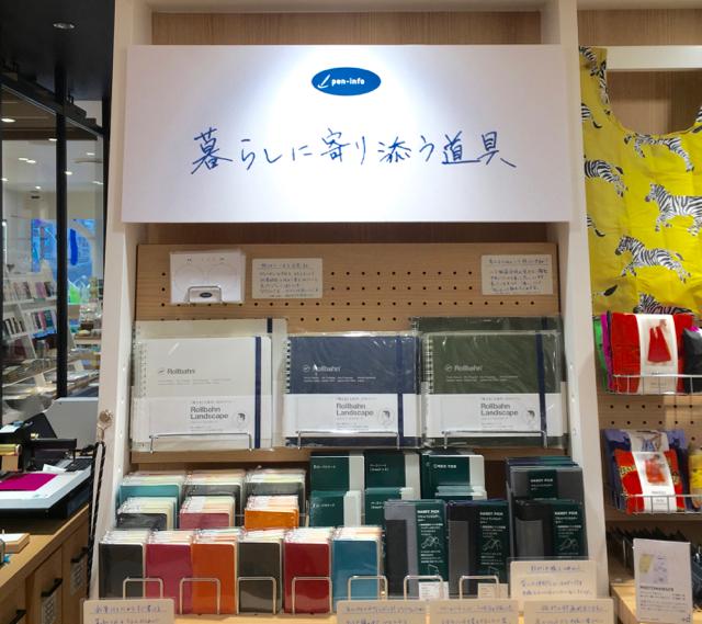 銀座 伊東屋 横浜元町 暮らしに寄り添う道具