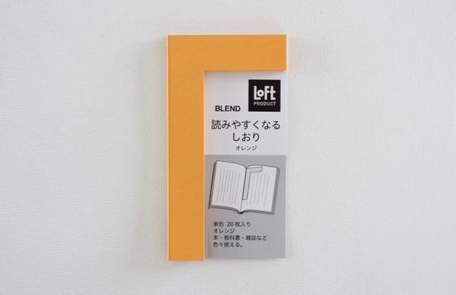 BLEND 読みやすくなる しおり