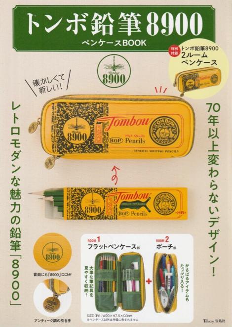 宝島社TJムック_トンボ鉛筆8900