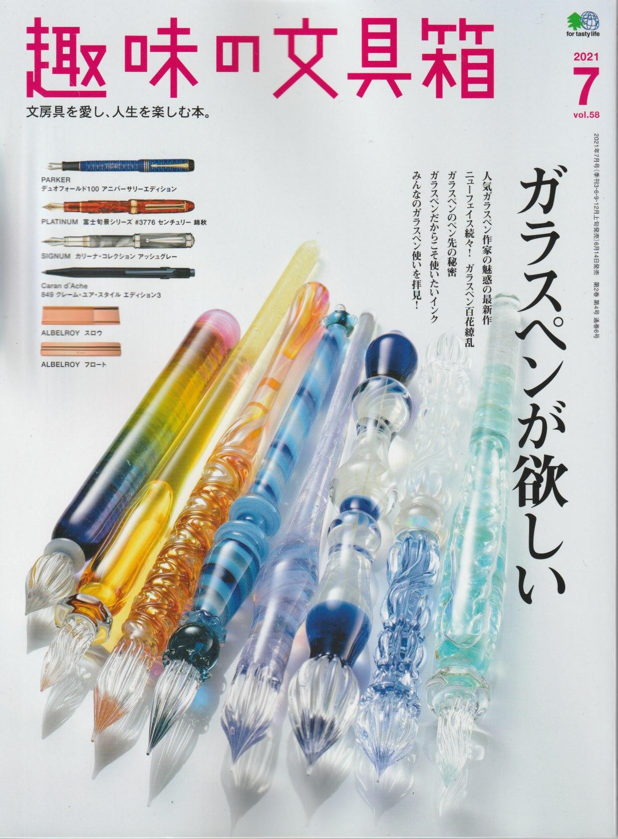 趣味の文具箱 58号