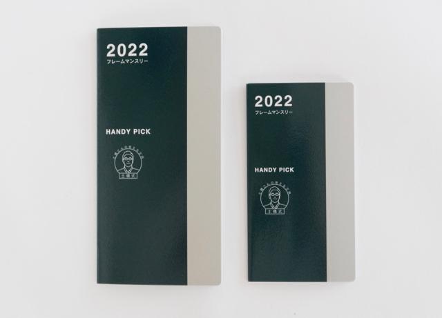 フレームマンスリー手帳 2022年 ハンディピック