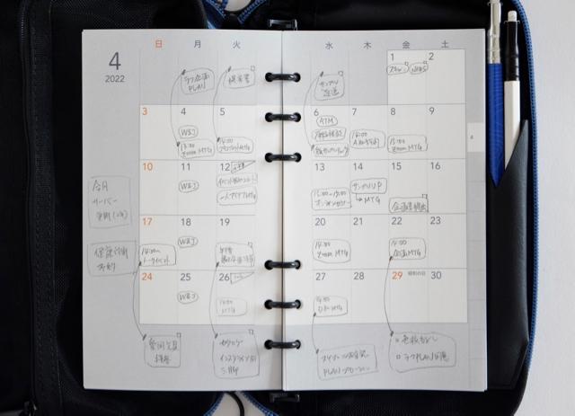 フレームマンスリー手帳 2022年 バイブルリフィル