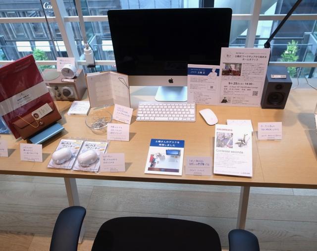 土橋式 ワークチェアから始めるホームオフィス 銀座伊東屋